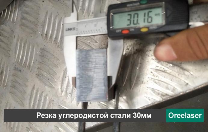 俄-30mm碳钢切割-卡尺.jpg