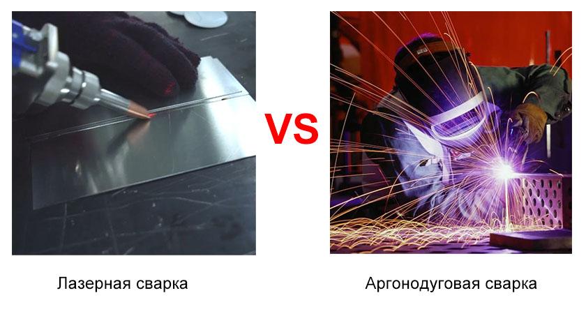 俄-激光焊接与氩弧焊对比.jpg