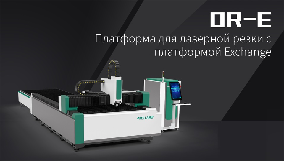 Платформа для лазерной резки с платформой Exchange OR-E