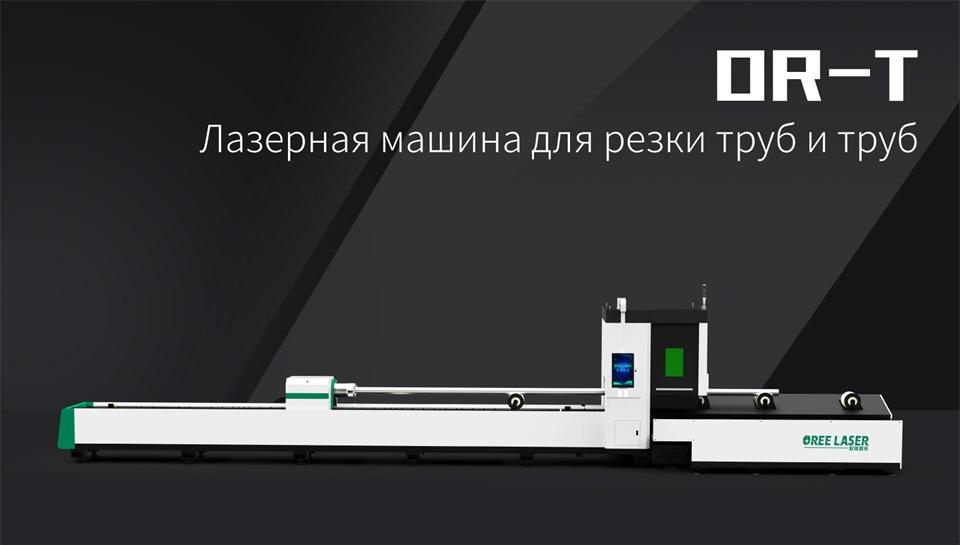 Лазерная машина для резки труб и труб OR-T