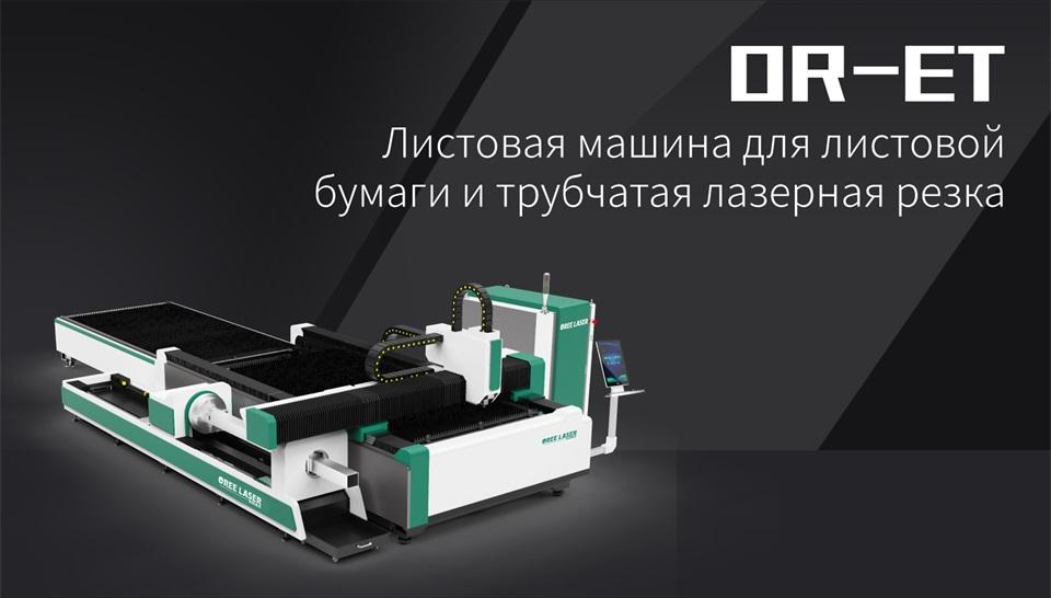 Листовая машина для листовой бумаги и трубчатая лазерная резка OR-ET