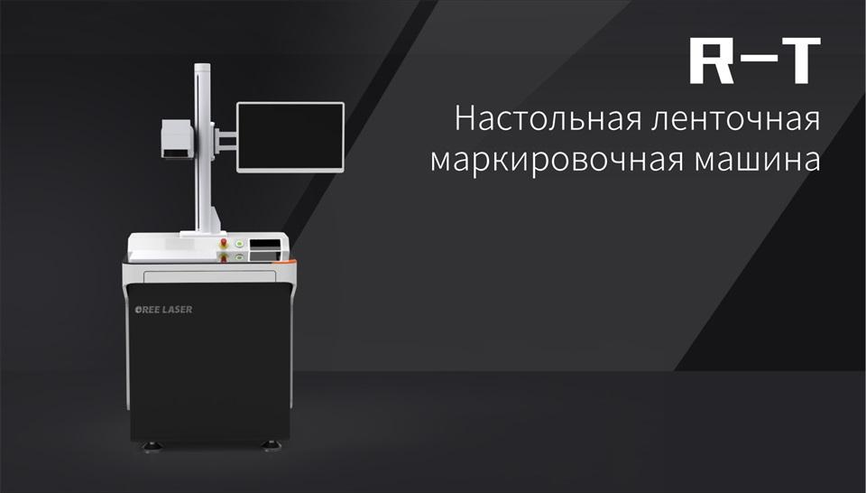 Настольная ленточная маркировочная машина R-T