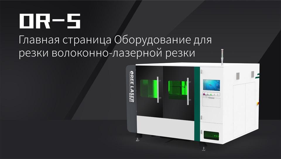 Главная страница Оборудование для резки волоконно-лазерной резки OR-S