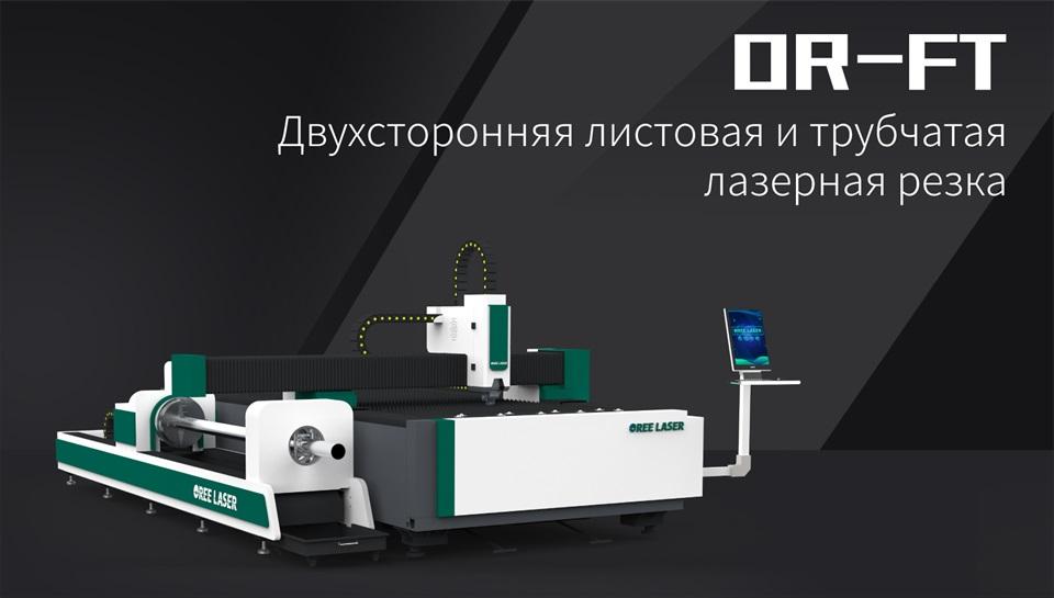 Двухсторонняя листовая и трубчатая лазерная резка OR-FT