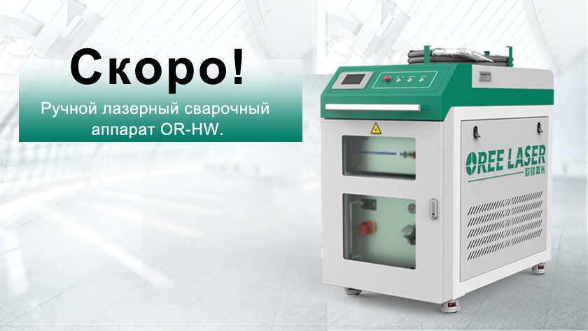 Скоро! Ручной лазерный сварочный аппарат OR-HW