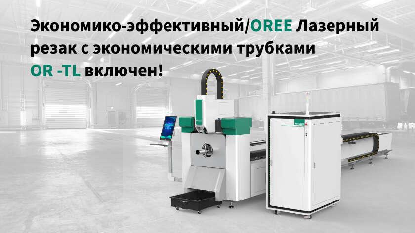 Экономико-эффективный/OREE Лазерный резак с экономическими трубками OR -TL включен!