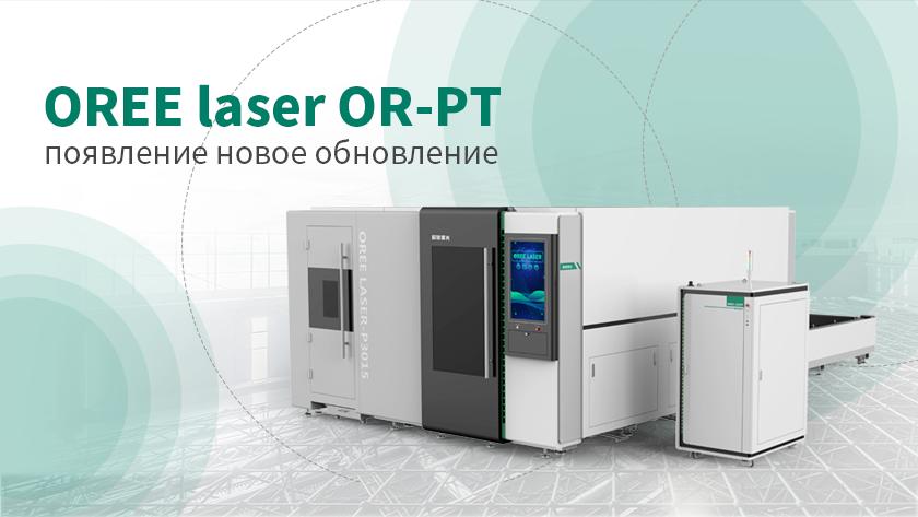 OREE Laser OR-PT появление новое обновление