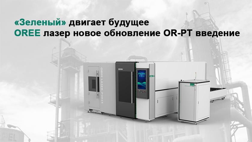 «Зеленый» двигает будущее | Oree лазер новое обновление OR-PT введение