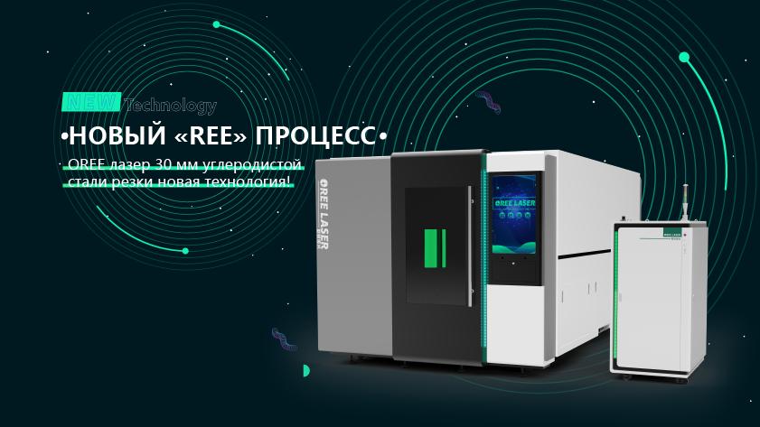 Новый «Ree» процесс | OREE лазер 30 мм углеродистой стали резки новая технология!