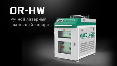 Ручной лазерный сварочный аппарат OR-HW