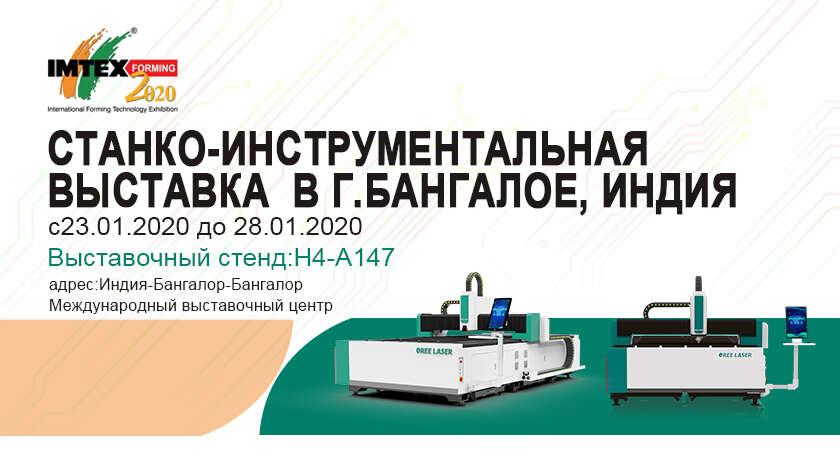 Приглашение на выставку | 2020 Индия Бангалорская выставка станкостроения, технологии и инструментов, ждем вас ~